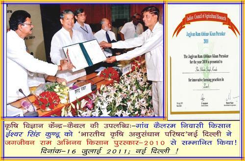 Farmer Scientist Award